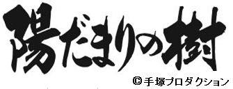 hidamari_logo