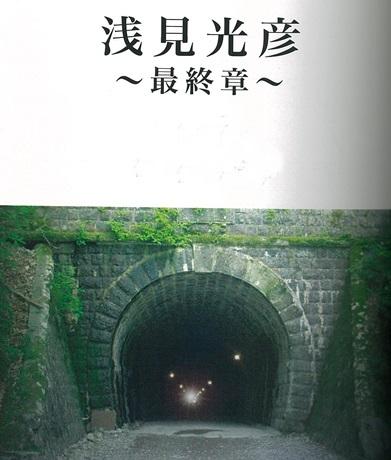 浅見光彦最終章