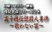 asami28_logo