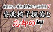 bokyaku_logo