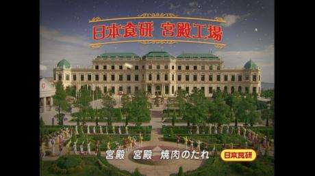 日本食研焼肉のたれ宮殿