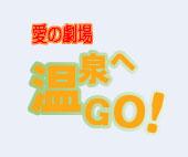 onsen-go_logo