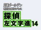 samonji14_logo
