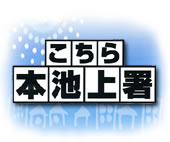 topics-ikegami5_logo