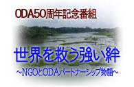 topics-sekaiwosukuu_logo