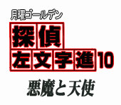 topics-tantei10_logo