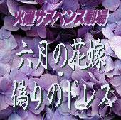 topics-hanayome_logo