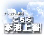 topics-ikegamidvd_logo