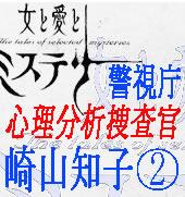 topics-sakiyama2_logo