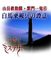 topics-sangaku6_logo