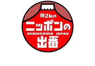 ニッポンの出番ロゴスライダー