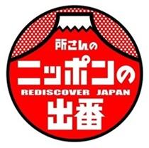 ニッポンの出番ロゴ210×