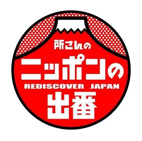 ニッポンの出番ロゴ460