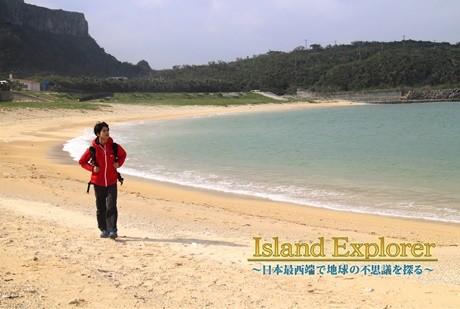 IslandExplorer460